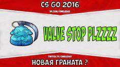 CS GO 2016 - НОВАЯ ГРАНАТА В КС ГО WILDFIRE