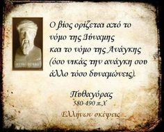 ! Wise Man Quotes, My Heart Quotes, Men Quotes, Famous Quotes, Life Quotes, Bios, Philosophical Quotes, Images And Words, Greek Words
