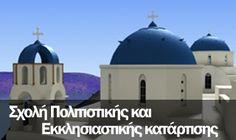 Σχολή Πολιτιστικής και Εκκλησιαστικής κατάρτισης