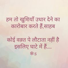 Ye aisa rozgar h jisme mujhe kavi munafa ni hota Hindi Quotes Images, Shyari Quotes, Desi Quotes, Hindi Words, Hindi Quotes On Life, People Quotes, Quotable Quotes, Poetry Quotes, Life Quotes