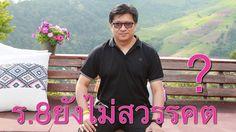 Popular Right Now - Thailand : เบองลก !! ในหลวง ร.8 ยงไมสวรรคต ? http://www.youtube.com/watch?v=SboFTv1mcAk l http://ift.tt/2eJiIbN