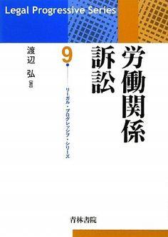 労働関係訴訟 (リーガル・プログレッシブ・シリーズ)   渡辺 弘 http://www.amazon.co.jp/dp/4417015023/ref=cm_sw_r_pi_dp_3M-Zwb0Y49QYS