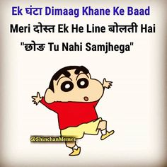 Very Funny Memes, Funny School Jokes, Funny Jokes In Hindi, Some Funny Jokes, Funny Qoutes, Funny Texts, Best Friend Quotes Funny, Funny Attitude Quotes, Besties Quotes