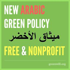 For a Green Globe - Free Green Policy - Green Policy Leadership Skill, Fun Events, Global Warming, Non Profit, Languages, Student, Website, Words, Green