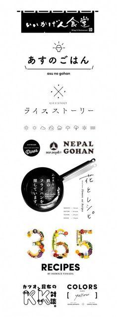 Logo Design for and recipe Web Design, Design Logo, Vintage Logo Design, Japan Design, Logo Vintage, Branding Design, Japanese Branding, Japanese Typography, Design Typography