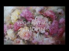 Урок Наташе. Пионы. Process of creating oil painting. - YouTube