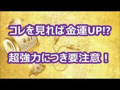 【 1分で幸運 】 コレを見れば、金運UP!? 〔 超強力につき、要注意 〕 - YouTube Money, Youtube, Silver, Youtubers, Youtube Movies