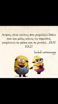!!!! Best Quotes, Love Quotes, Funny Quotes, How To Be Likeable, Greek Quotes, The Funny, Sarcasm, Minions, Life Is Good