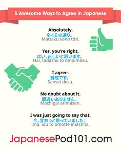 How to agree in Japanese! Totally FREE Japanese lessons online at JapanesePod101 - free podcasts, videos, printables, worksheets, pdfs and more! We recommend Japanese Pod 101 to learn Japanese online. Learn real Japanese words and phrases, the way it's spoken today. Learn Japanese online as a beginner all the way up to advanced. Sign up for your free lifetime account and see how much you can learn in a week!  #ad #japanese #learnjapanese #nihongo #studyjapanese #languages #affiliate