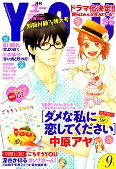 Dame na Watashi ni Koishite Kudasai 5 Page 3