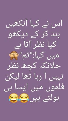Urdu Quotes Images, Funny Quotes In Urdu, Cute Funny Quotes, Sarcastic Quotes, Best Quotes, Girl Drawing Sketches, Girly Drawings, New Funny Jokes, Funny Me
