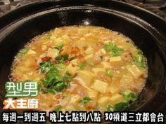 阿基師教你做「鹹魚雞粒豆腐煲」 @ **~Grace-popo生活報報~** :: 隨意窩 Xuite日誌