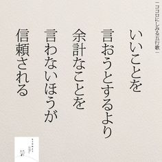 Wise Quotes, Words Quotes, Great Quotes, Inspirational Quotes, Sayings, Kind Words, Cool Words, Japanese Quotes, Meaningful Life