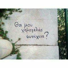 Όπως την πρώτη φορά. ..? Sad Love Quotes, Best Quotes, Movie Quotes, Life Quotes, Graffiti Quotes, Street Quotes, Drunk In Love, Cheer Me Up, Greek Words