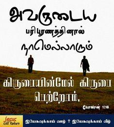 Bible Words In Tamil, Bible Words Images, Biblical Verses, Bible Verses Quotes, Kannada Bible, Bible Verse Wallpaper, Jesus Wallpaper, Bible Proverbs, Tamil Motivational Quotes