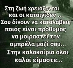 Funny Quotes, Life Quotes, Greek Quotes, Good Vibes, Wise Words, Quotations, Wisdom, Good Things, Messages