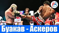 Буакав пор Прамук против Джабара Аскерова.