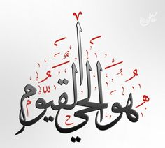 He (Allah) is , the Ever-Living, the Sustainer of existence