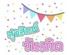 Animation Library, Birthday Wishes Greetings, Line Sticker, The Creator, Stickers, Happy Birthday Greetings, Decals