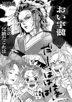 Dragon Tales, Anime Child, Short Comics, Dragon Slayer, Drawing Reference Poses, Cute Comics, Slayer Anime, Dark Souls, Manga Comics