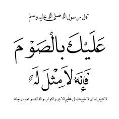 Peace Be Upon Him, Quran Verses, Holy Quran, Keep In Mind, Islamic Quotes, Ramadan, Allah, Islamic Designs, Deen
