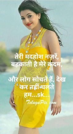 Heart Broken Love Quotes, Hindi Shayari Attitude, Rekha Actress, Poetry Hindi, Romantic Shayari, Hot Shots, In My Feelings, Friendship Quotes, Deep Thoughts
