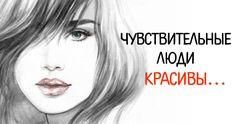 ©powerofpositivity     Иногда чувствительные люди выглядят слабыми. Они сдаются и они прощают с той же интенсивностью, что любят.    ...