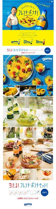 オランジーナとフルーツでフレンチ・ポンチ!【飲料・お酒関連】のLPデザイン。WEBデザイナーさん必見!ランディングページのデザイン参考に(シンプル系)