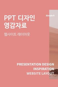 Creative Presentation Ideas, Presentation Design, Website Design Layout, Layout Design, Ppt Design, Graphic Design, Ppt Template, Templates, Infographic