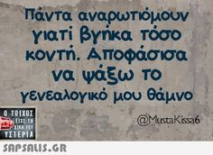 xBAfHVgCugI-Oi1IPBK243oyqDb_nK_DzzbgMNKMYBV4mUXACpNtNX3UqcMfqi6N1HJ0IMtbcTq_HRqXHejsVg=s0 (460×337) Greek Memes, Funny Greek, Greek Quotes, Bring Me To Life, Funny Tips, Try Not To Laugh, Just For Laughs, Funny Moments, Things To Think About
