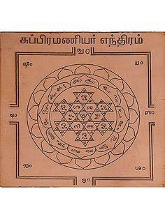 Vedic Mantras, Hindu Mantras, Tamil Astrology, Kali Yantra, Lord Shiva Mantra, Black Magic Book, Morning Mantra, Ganesha Pictures, Lord Murugan