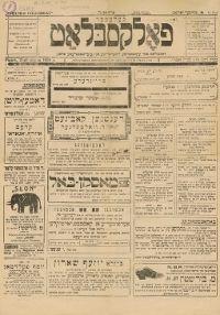 """כעלמער פאלקסבלאט"""", 1929"""""""