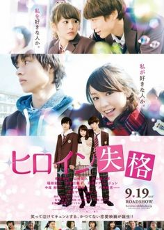 Heroine Disqualified. Japanese high school romance, heroine in love with childhood friend, popular hero takes inferest.