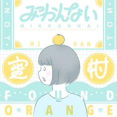 No.0423 みっかんない蜜柑 Japan Graphic Design, Japan Design, Graphic Design Posters, Graphic Design Typography, Leaflet Layout, Vaporwave Art, Cute Cartoon Drawings, Cute Poster, Typography Poster