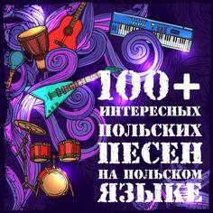 100+ польских песен на польском языке - слушайте онлайн