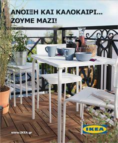 Κατάλογος IKEA   IKEA Ελλάδα