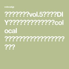 ビルススタジオvol.5:倉庫をDIY、はたらく場所をつくる|「colocal コロカル」ローカルを学ぶ・暮らす・旅する