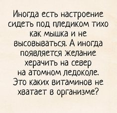 Russian Humor, Russian Quotes, Word Art, Philosophy, Quotations, Funny Jokes, Laughter, Funny Pictures, Lol