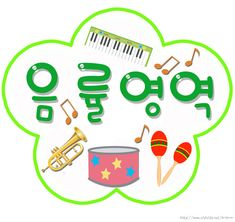 유아교육 키드키즈 > 도란도란 > 사진갤러리 Diy And Crafts, Classroom, Handmade, Plants, Class Room, Hand Made, Handarbeit