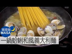 One Pan Spaghetti with clams  MASA's Cooking ABC - YouTube Aglio Olio, Clams, Asian Recipes, Spaghetti, Pasta, Vegetables, Cooking, Youtube, Japanese