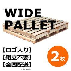 【2枚組】【余裕のダブルベッドサイズ】春夏向け ビンテージ木製パレット 140x110cm 組み立て不要 ワイドタイプなのでDIYダブルベッド作成に最適 | PALLET DEPO