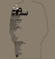 RezaAbedini.com | Works > Poster