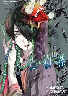 """On August 17, 2020, it was announced that Oh! Great's manga adaptation of the Nisioisin's highly popular light novel series Bakemonogatari has exceeded over 2,400,000 circulating copies. While specifically starting with """"Bakemonogatari"""", it also adapts later Monogatari entries while keeping the title. The Official Cover for the 10th Volume Source: Oricon NewsThumbnail from: Oh! Great's […] The post Bakemonogatari Manga Exceeds Over 2,400,000 Copies appeared fi Akatsuki No Yona, Haikyuu, Koi, Manga News, Gekkan Shoujo, Kawaii, Light Novel, Japanese Art, Anime"""