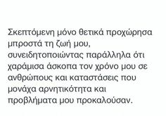 Greek Quotes, Mood, Friends, Decor, Dekoration, Amigos, Decoration, Boyfriends, True Friends