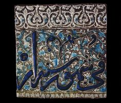 Name:  Tile from the Frieze of the Pyr-Husain Mausoleum  Place of creation: Iran  Date: 1285-1286  Material: faience, cobalt and lustre  Dimension:  35x36 cm