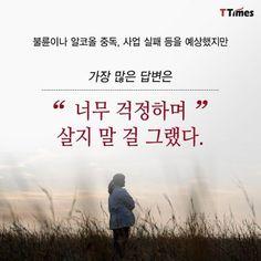 """노인들에게 물었다. """"인생에서 가장 후회하는 것"""" - T Times Wise Quotes, Famous Quotes, Book Quotes, Inspirational Quotes, Cool Words, Wise Words, Language Quotes, Korean Quotes, Short Messages"""