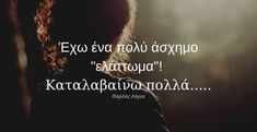 Greek Quotes, Thoughts, Words, Inspiring Sayings, Horse, Ideas