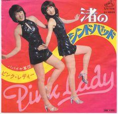 『ピンク・レディー全国ツアー!』 #PinkLady