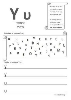ΓΡΑΜΜΑ Υυ (Ύμνος) - ΑΡΧΙΚΗ: Preschool Letters, Preschool Kindergarten, Speech Language Therapy, Speech And Language, Greek Language, Greek Alphabet, Language Lessons, Grammar Worksheets, Activities For Kids