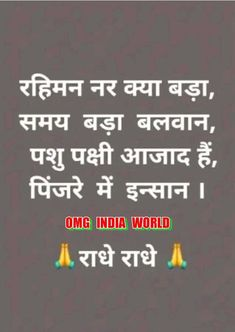 Hindi Quotes, Best Quotes, Bhakti Song, General Knowledge Facts, Deep Thought Quotes, Good Morning Quotes, Kitchen Tips, Deep Thoughts, India